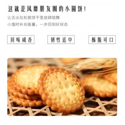 TENGYEYICUN SEA SALT JAPANESE STYLE ROUND BISCUIT 藤野一村 海盐日式小圆饼干 Weight: 138g